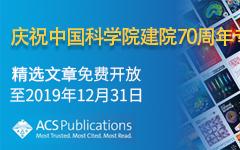 庆祝中国科学院建院70周年专刊